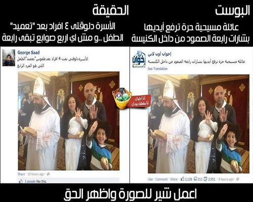 The MB claims a Coptic Christian family supports it in baptism ceremony!