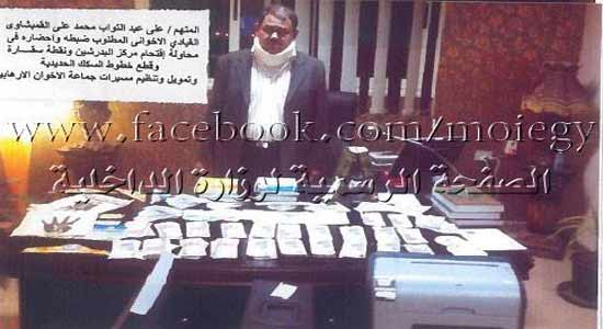 Leading member of the Muslim Brotherhood arrested with a large sums of money