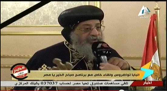Pope Tawadros: we're proud to see the Egyptian army defending the Egyptians