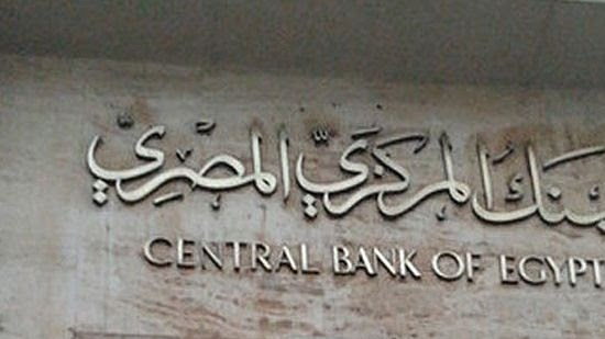 Egypt's central bank to keep pound stable at regular dollar sale on Tuesday: Reuters