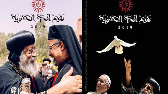 Pope Tawadros participates in the day of brotherly love between Coptic and Catholic Churches