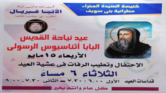 The Archbishop of Beni Suef celebrates St. Athanasius feast