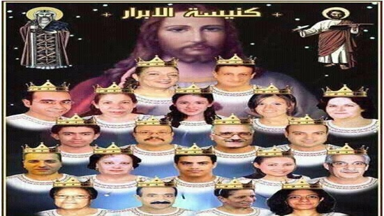 St. Mina Monastery commemorates 9th anniversary of the Saints' Church martyrs