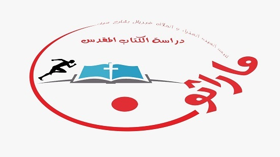Fayoum diocese launches Marathon for reading the Bible for children