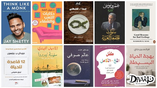 Diwan Bookstore recommends the best 10 books to read